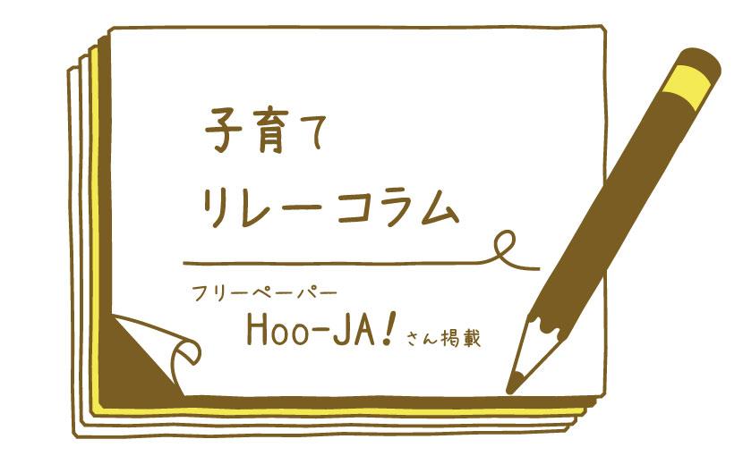 Hoo-JA掲載コラム