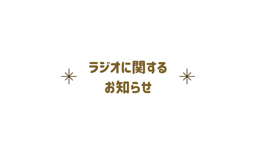 ココロ音ラジオ和音からのお知らせ