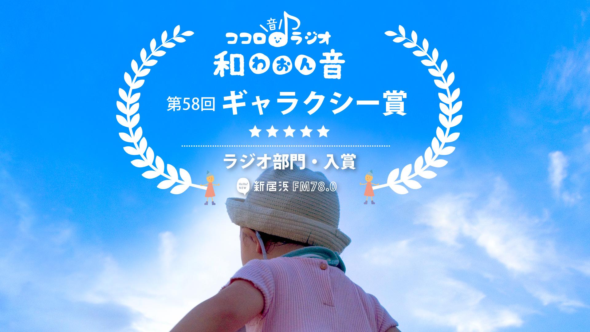 ギャラクシー賞入賞