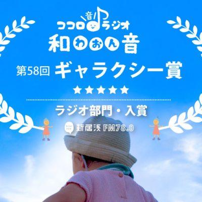 ギャラクシー賞受賞のお知らせ
